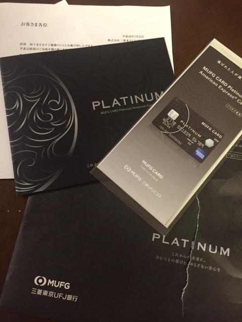 カード プラチナ 三菱 ufj